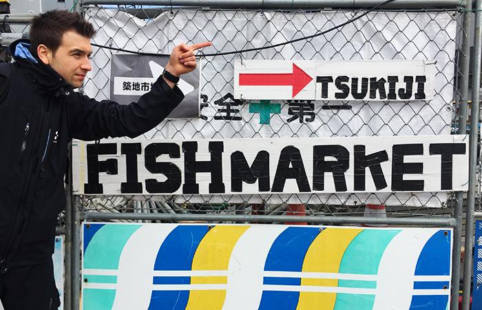Der größte Fischmarkt der Welt ist der Tsujiki-Fischmarkt in Tokyo